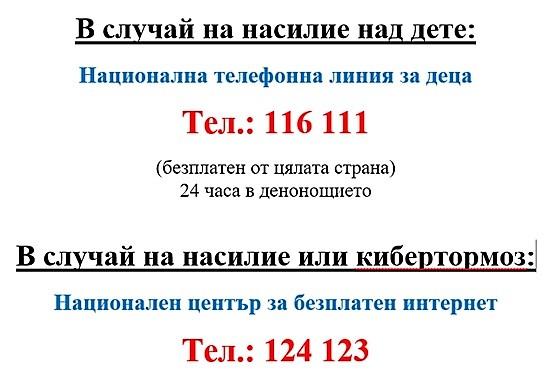 телефони1