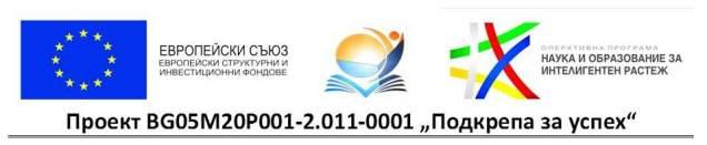 лого-подкрепа